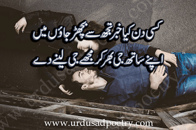 Kisi Din Kiya Khabar Tujh Se Bichar Jaoon Main