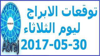 توقعات الابراج ليوم الثلاثاء 30-05-2017