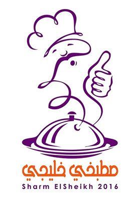 """مؤتمر صحفي السبت للإعلان عن تفاصيل مهرجان """"مطبخي خليحي"""" بـ شرم الشيخ"""