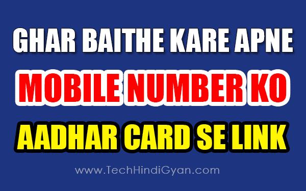 Ghar Baithe Kare Aadhar Card Ko Mobile Number Se Link !!! Ye Hai Sahi Tarika