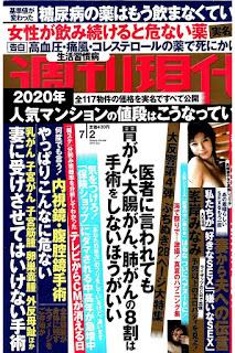 [雑誌] 週刊現代 2016年07月02日号 [Shukan Gendai 2016 07 02], manga, download, free