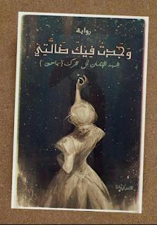 تحميل رواية وجدت فيك ضالتي pdf شهد الإيمان آل ترك