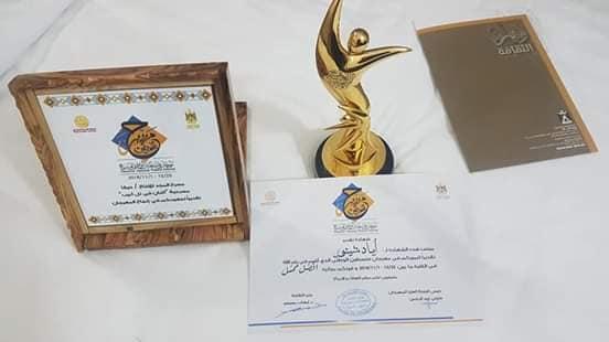 """""""إياد شيتي """"يحصد جائزة أفضل ممثل في مهرجان فلسطين الوطني للمسرح لعام 2018"""