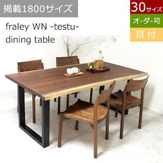 【DT-FRAL-010-T-WN】 フレリー WN -tetsu- ダイニングテーブル