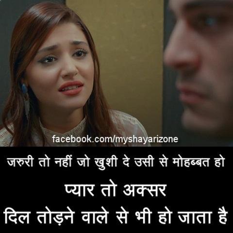 Best Dard Bhari Broken Heart Love Lines Pic SMS