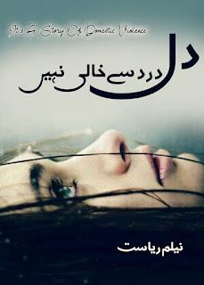 Dil dard se khali nahin by Neelam Riyasat Online Reading