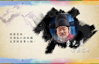 華政-人物介紹-線上看