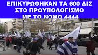 ΠΑΝΙΚΟΣ❗ Από την Ελλήνων Συνέλευσις στους δρόμους του παλαιού Φαλήρου. ➤➕〝📹ΒΙΝΤΕΟ〞