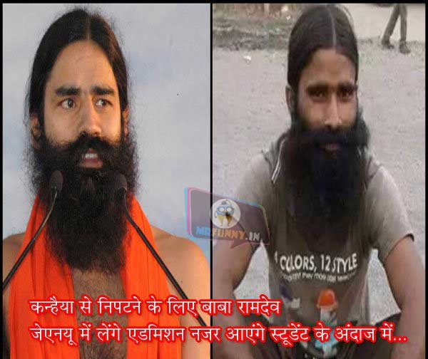 baba ramdev admission in JNU funny picture