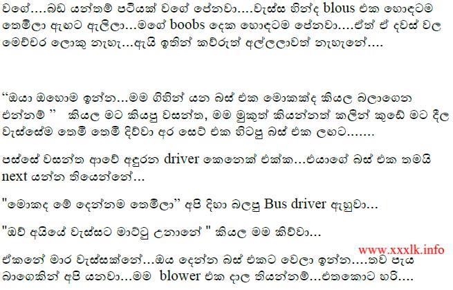 Sinhala Wela Katha Mage Sonduru Kanthi 02