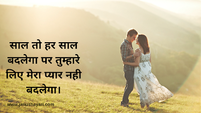 Romantic Love Quotes Hindi Hindi Love Lines