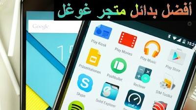 متاجر بديلة لتحميل تطبيقات الأندرويد وتجنب مشاكل Google Play Store