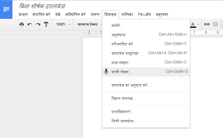 google voice typing hindi rajbhasha.net 2