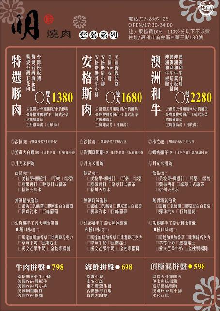 明燒肉菜單-前金區燒烤推薦