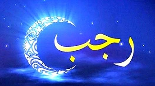 Hukum Puasa Rajab dalam Islam