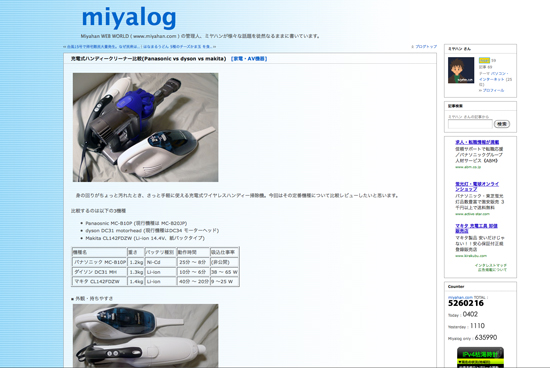 充電式ハンディークリーナー比較(Panasonic vs dyson vs makita):miyalog:So-net blog