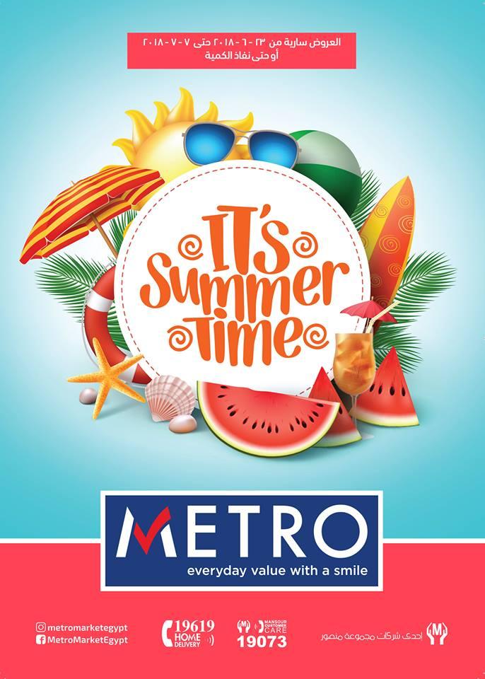 عروض مترو ماركت الجديدة من 23 يونيو حتى 7 يوليو 2018 عروض الصيف