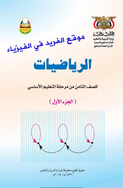 تحميل كتاب الرياضيات للصف الثامن الجزء الأول والثاني Pdf اليمن