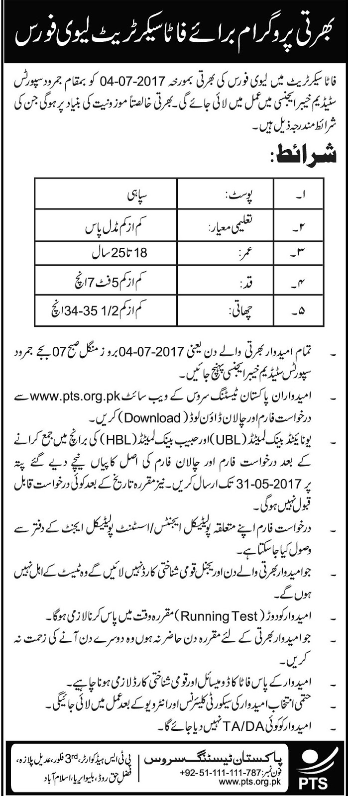 Jobs in FATA Secretariat Levis Force 26 April 2017