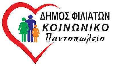 Από τη Δευτέρα 1η Οκτωβρίου οι αιτήσεις για το Κοινωνικό Παντοπωλείο του Δήμου Φιλιατών
