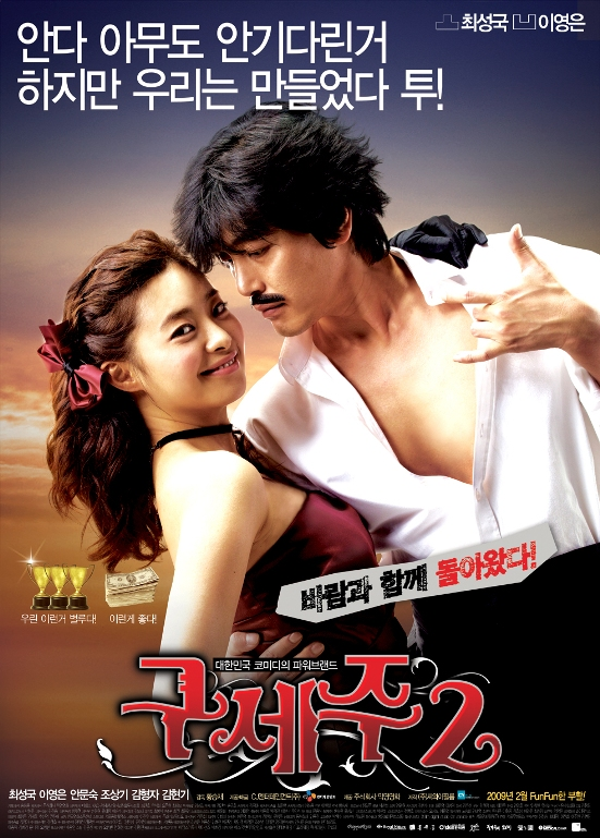 Sinopsis Film Komedi Korea 2009: Oh! My God 2 / Guseju 2 / 구세주 2