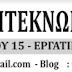 Γενική Συνέλευση για τους τρίτεκνους Πρέβεζας