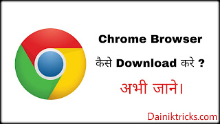 Google chrome browser download update kaise kare