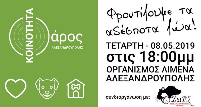 Ενημερωτική εκδήλωση της Ανεξάρτητης Κοινότητας Φάρος Αλεξανδρούπολης για τα αδέσποτα ζώα