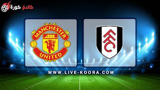 مشاهدة مباراة فولهام ومانشستر يونايتد بث مباشر 09-02-2019 الدوري الانجليزي