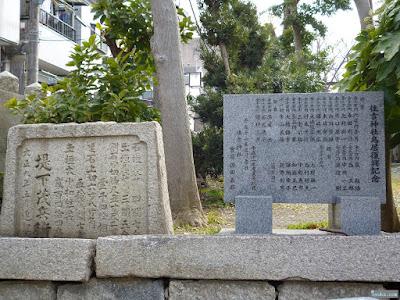 野里住吉神社石碑