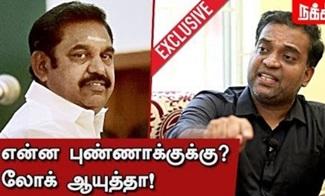 Chandra Mohan (Arappor Iyakkam) Interview | Tamil Nadu Lokayukta Bill 2018