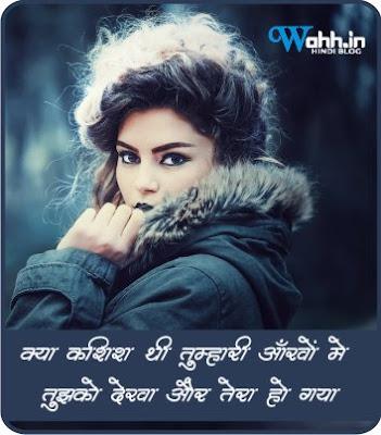 ankhon-par-shayari