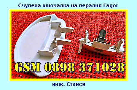 ремонт на перални, майстор,перални,ремонт,сервиз,ключалка на пералня,