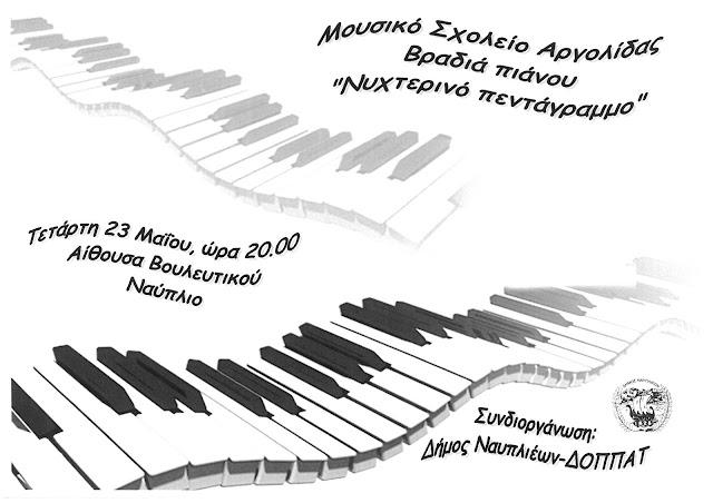 """Βραδιά πιάνου """"Νυχτερινό πεντάγραμμο"""" από το Μουσικό Σχολείο Αργολίδας στο Ναύπλιο"""