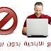 كيف تقوم بحجب المواقع الإباحية من الاندرويد من غير برامج