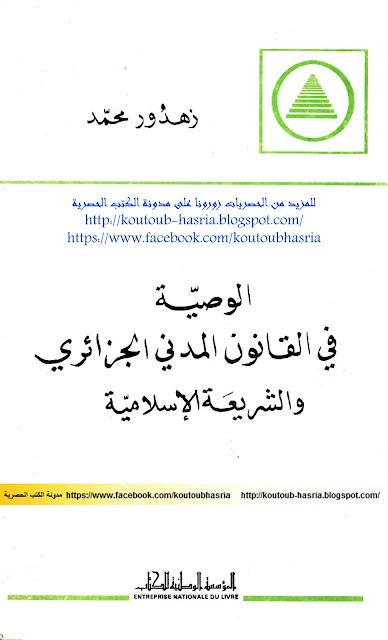 كتاب الوصية في القانون المدني الجزائري و الشريعة الاسلامية للاستاذ زهدو محمد  Scan-160825-0001_result