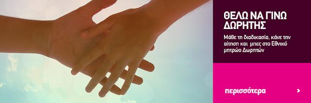 Όλα όσα πρέπει να γνωρίζεται για να γίνεται Δωρητής Οργάνων