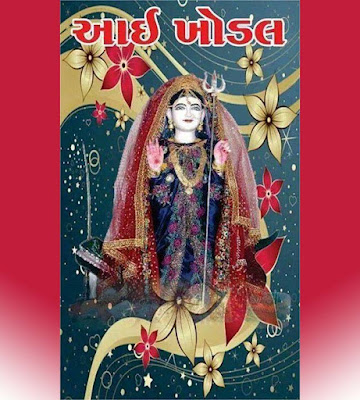 shree-khodiyar-ma-image