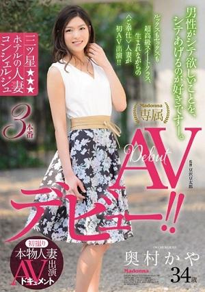 Bộ phim đầu tiên của em Okumura Kaya nên xem [JUY-211 Okumura Kaya]