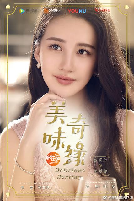 Delicious Destiny Chen Xin Yu
