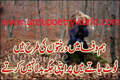 Romantic Poetry   Urdu Poetry   2 Lines Urdu Poetry   Poetry Pics   Urdu Poetry World,Urdu Poetry 2 Lines,Poetry In Urdu Sad With Friends,Sad Poetry In Urdu 2 Lines,Sad Poetry Images In 2 Lines,
