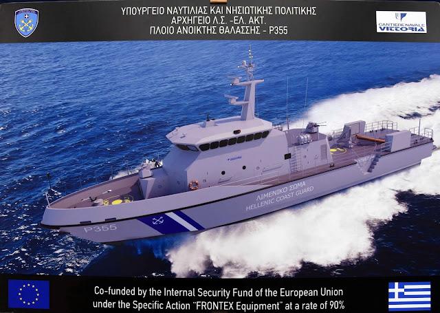 Τρία υπερσύγχρονα Παράκτια Περιπολικά Πλοία θα αποκτήσει το Λιμενικό