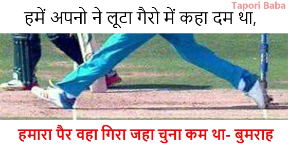 indian cricket team jokes