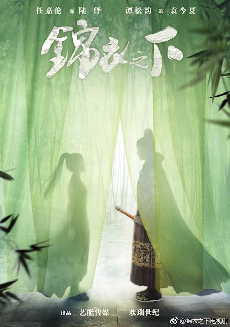 Jinyi Tianxia Ren Jialun Tan Songyun