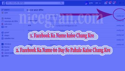 Facebook Ka name kaise chang kre Ya Facebook ka name 60 din se pahle kaise chang kre.(image)