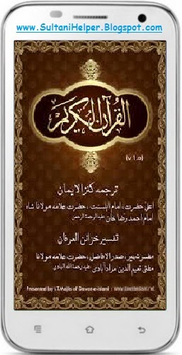 Quran With Urdu Translation Kanzul Iman Pdf