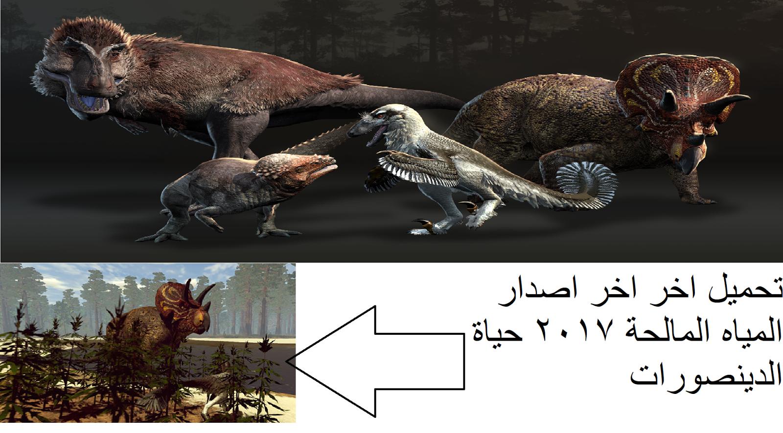 تحميل Downlod L تحميل لعبة Saurian حياة الدينصورات اخر اصدار المياه المالحة 2017