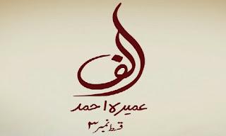Alif Episode 3 by Umera Ahmed