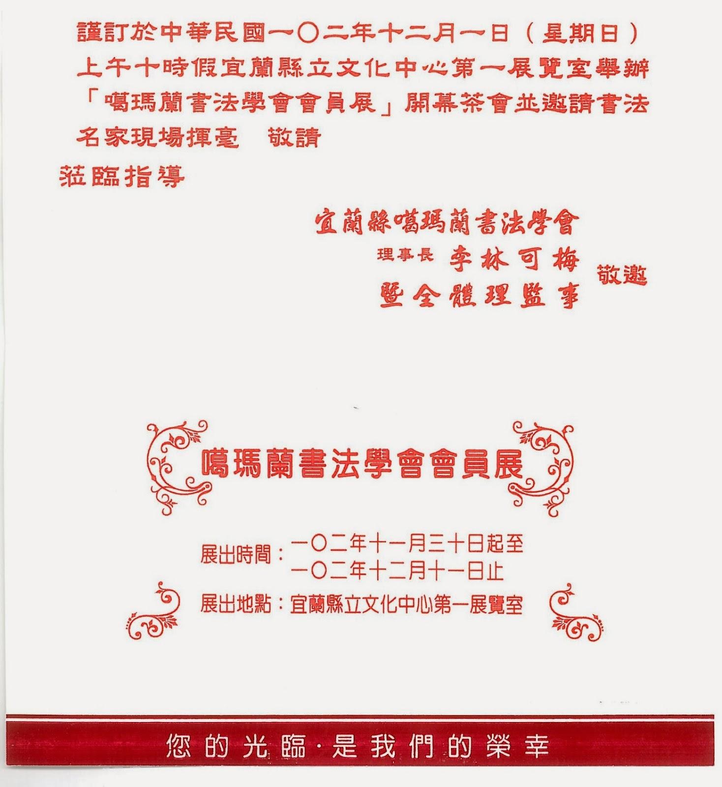 再舞黑白: 噶瑪蘭書法協會會員展邀請函