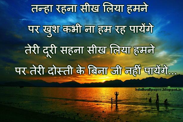 Sad Shayari for Best Friend